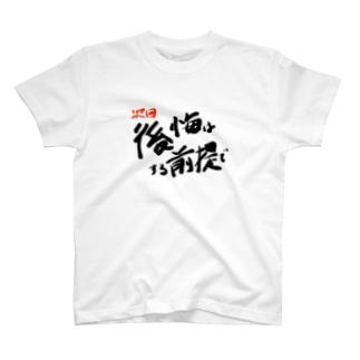 次回予告Tシャツ「後悔はする前提で」 T-shirts