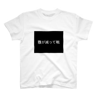 腹が減って戦 T-shirts