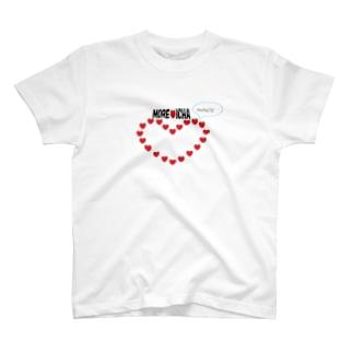 イチャイチャしてる? T-shirts