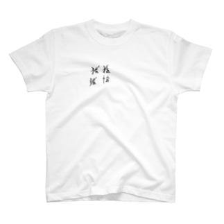 福 T-shirts