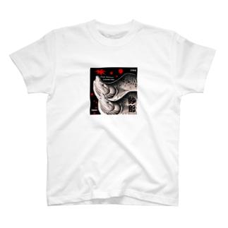 カラフトマス!紗那(樺太鱒;PINK SALMON)生命たちへ感謝を捧げます。※価格は予告なく改定される場合がございます。 T-shirts