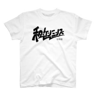 和・ケンミンズ 京都篇 T-shirts