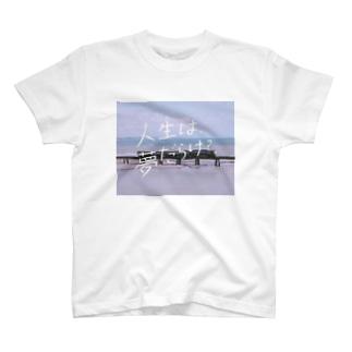 人生は夢だらけ? T-shirts