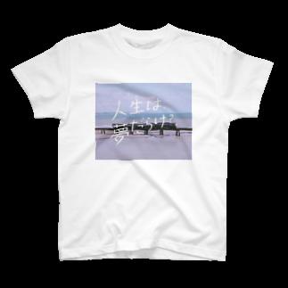 ムノウの人生は夢だらけ? T-shirts