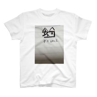 ネコver.2 T-shirts