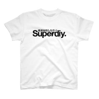 SuperDiy.極度自作(しなさい) T-shirts