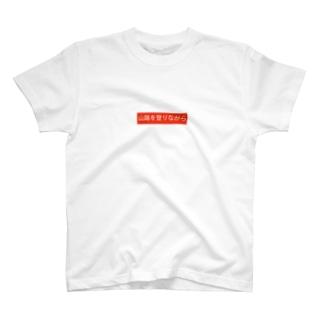 山路を登りながらTシャツ(sup) T-shirts