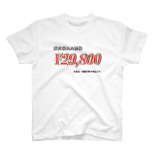 テレビショッピング T-shirts