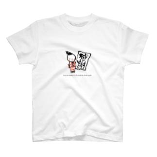 筆文字ふでこ T-shirts