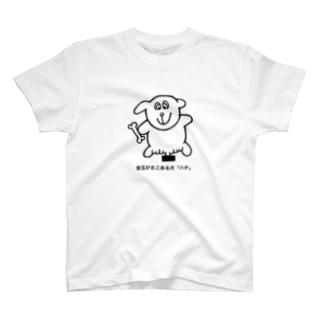 金玉が8こある犬「ハチ」 T-shirts