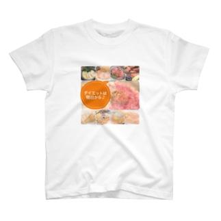 ダイエットは明日から♪(信じてるversion) T-shirts