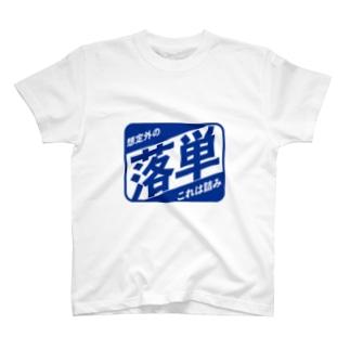 落単ですねこれは… T-shirts