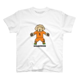 守護神 T-shirts