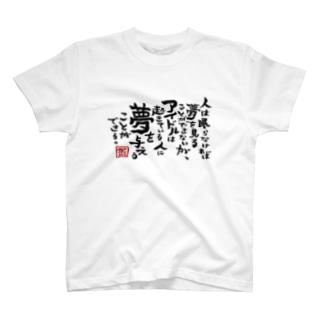 のしやま語録グッズ T-shirts