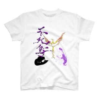 不死鳥 -フェニックス- T-shirts