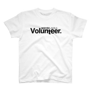 Volunteer 無賃労働(しなさい) 黒 T-shirts
