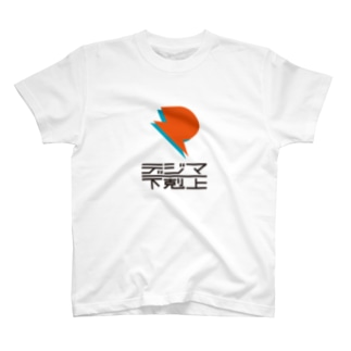 下剋上Tee(カラー) T-shirts
