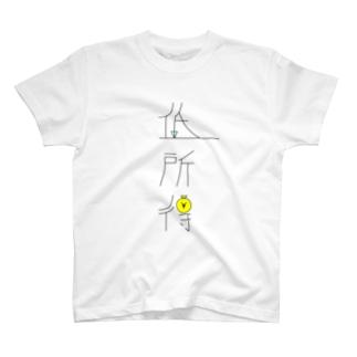 低所得¥ T-shirts