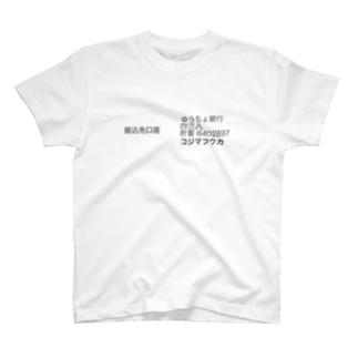 小島ふかせの口座 T-shirts