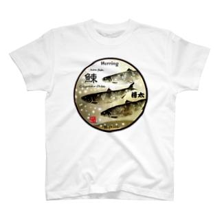鰊!樺太(ニシン;HERRING)生命たちへ感謝を捧げます。※価格は予告なく改定される場合がございます。 T-shirts