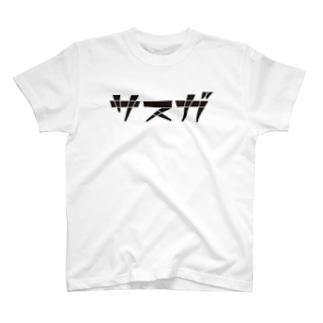 さ行シリーズ「サスガ」 T-shirts