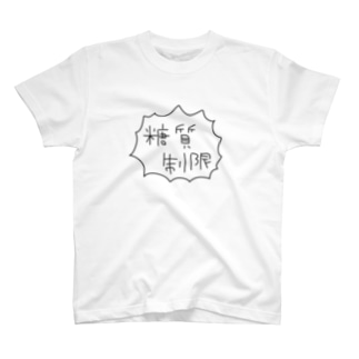 糖質制限 T-shirts
