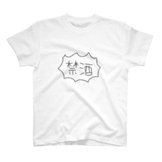 禁酒 T-shirts