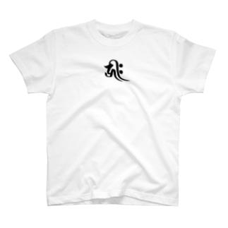 梵字【キリーク】 T-shirts