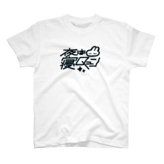 夜は寝Qュンロゴ T-shirts