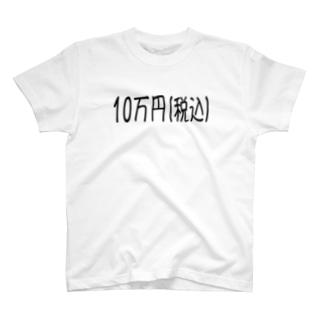 10万円 T-shirts