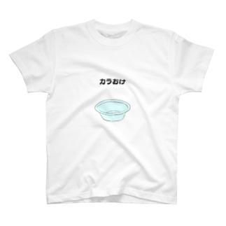 カラおけ T-shirts