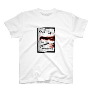口は災いの元 T-shirts