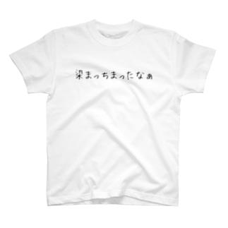 染まっちまったなぁTシャツ&パーカー&スウェット T-shirts