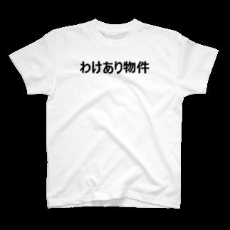 アメリカンベースのわけあり物件 T-shirts