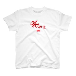 死ぬな -Do not die Ver.2- T-shirts