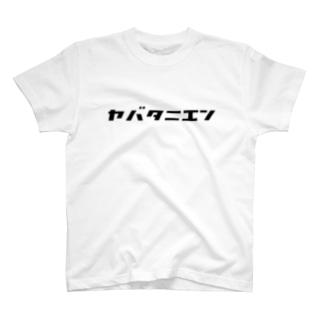 [Tシャツ]ヤバタニエン T-shirts