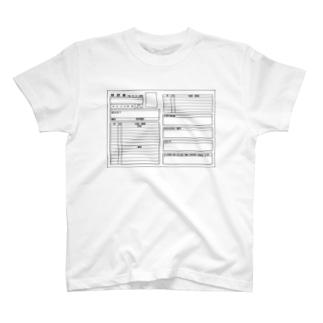 履歴書不要Tシャツ T-shirts