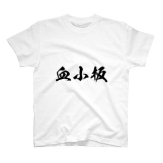 血小板 T-shirts