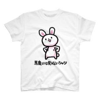 馬鹿には見えないシャツ T-shirts