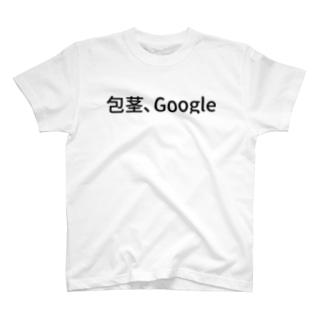 包茎、Google T-shirts