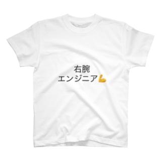 右腕エンジニア T-shirts