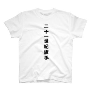 二十一世紀旗手(黒字) T-shirts