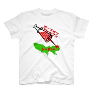 レペゼンTYO×ADC T-shirts