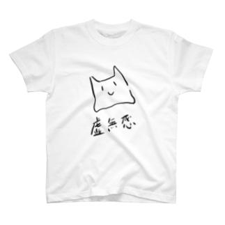 虚無感 T-shirts
