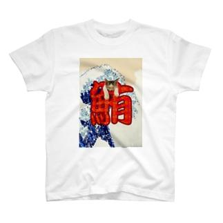 まぐろ!しあわせ〜♥ T-shirts