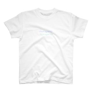maruyama シンプル2 ブルーグリーン T-shirts