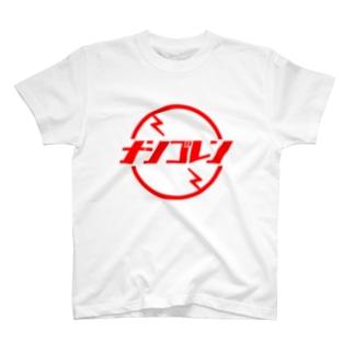 ムハンマド@石油王同好会のナシゴレン2 T-shirts