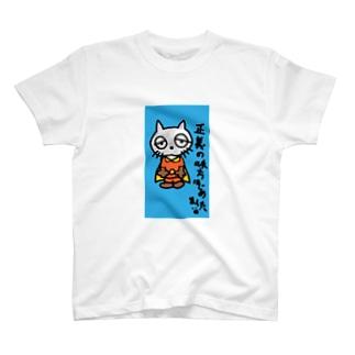 正義の味方 T-shirts