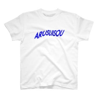 ARUSUISOUロゴ2  T-shirts