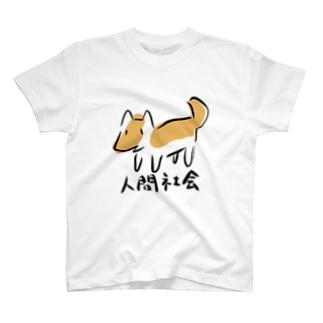 スケキヨ人間社会 T-shirts